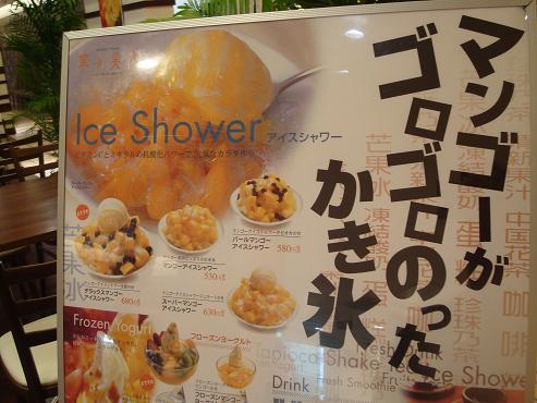 マンゴーアイスシャワー