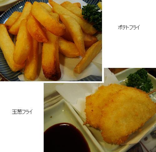 ポテトフライ・玉葱フライ