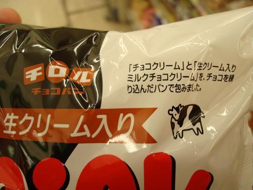 チロルチョコパン