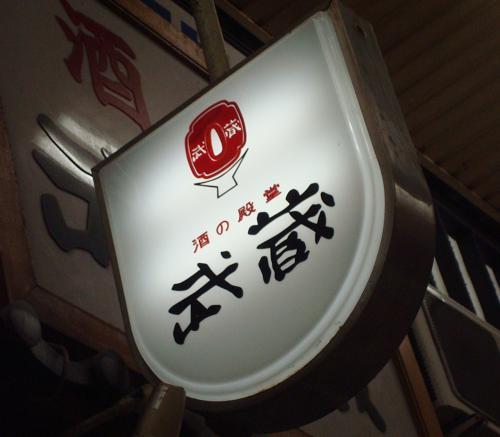 酒房 武蔵