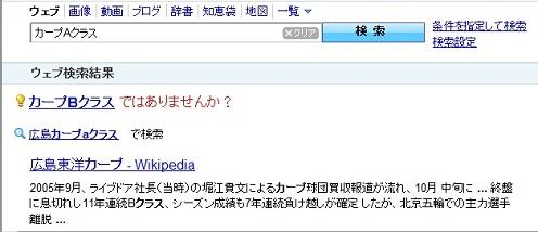 カープAクラス.jpg