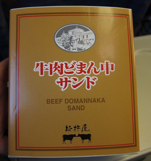 牛肉どまん中サンド