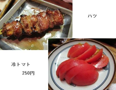 ハツ&トマト