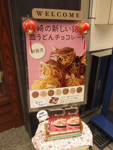 皿うどんチョコレート