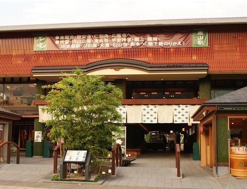 京福電鉄 嵐山駅