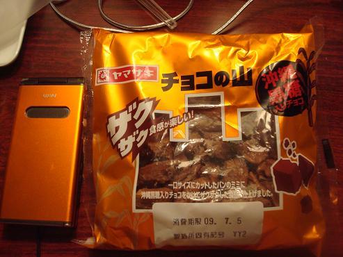 沖縄黒糖入りチョコ