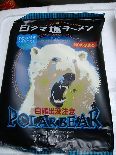 白熊出没注意