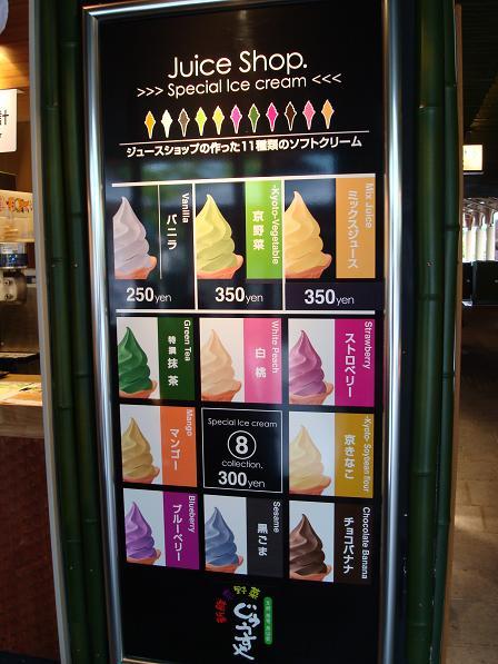 11種類のソフトクリーム