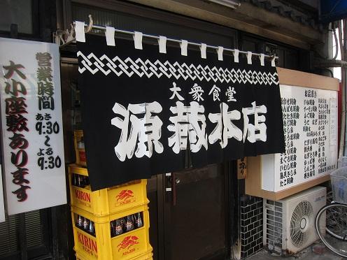 源蔵 本店