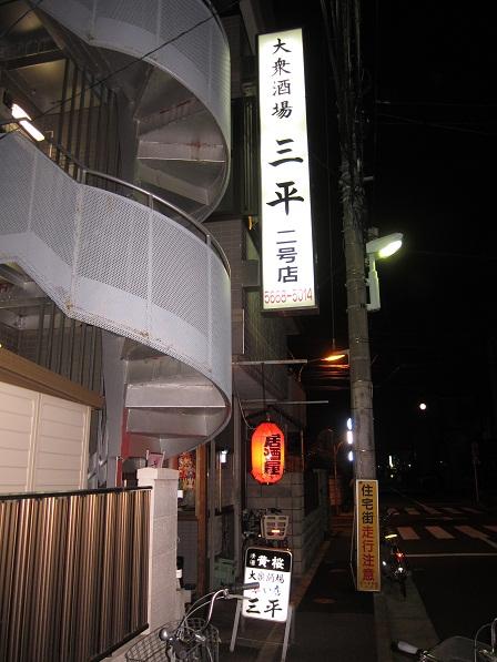 三平 二号店