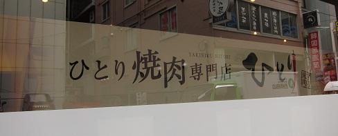 ひとり焼肉専門店